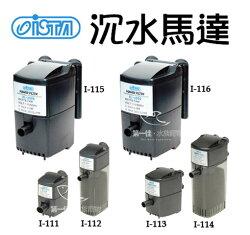 [第一佳水族寵物] 台灣伊士達ISTA [HL-1200F 有濾杯 (1000L/H)] 沉水過濾馬達.內置過濾器