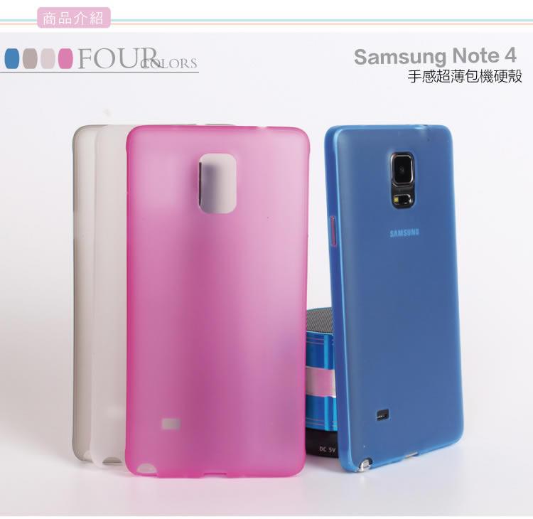 Ultimate- Samsung Note4 手感 包邊超薄硬質保護殼 三星手機保護套 手機背蓋 手機殼 果凍保護套 保護硬殼