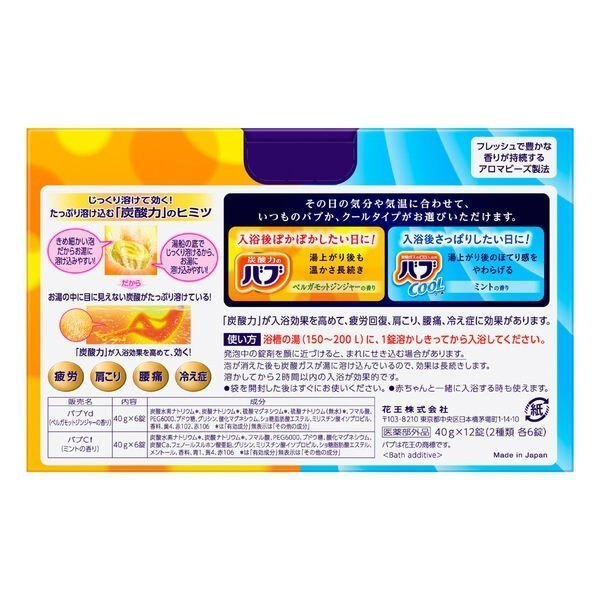 日本品牌【花王】溫&涼二合一入浴碇 12碇