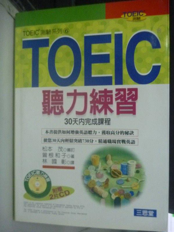 【書寶二手書T5/語言學習_IPL】TOEIC聽力練習_原價380_曾根和子_附光碟