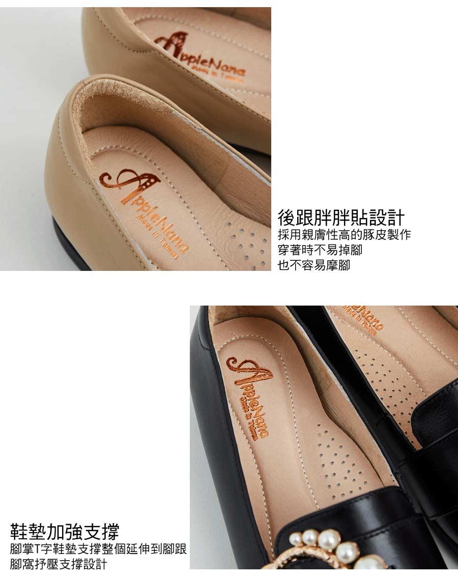 珍珠大釦真皮樂福休閒鞋【QC151291380】AppleNana蘋果奈奈 5