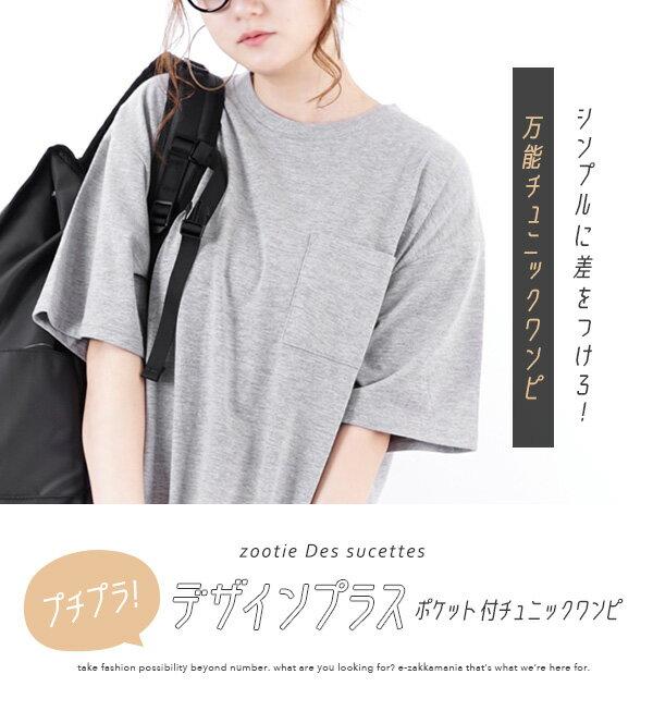 日本e-zakka / 混棉素色長版連衣裙 / 32489-1801138 / 日本必買 代購 / 日本樂天直送(1900) 1