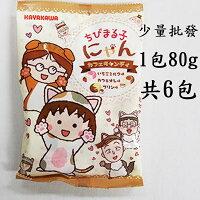 櫻桃小丸子週邊商品推薦日本代購預購 少量批發 HAYAKAWA 日本櫻桃小丸子貓咪 咖啡糖 1包80g共6包 790-507