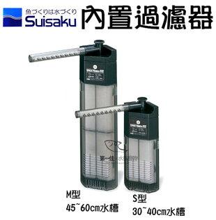 第一佳水族寵物:[第一佳水族寵物]日本水作SUISAKU[M型]內置過濾器(沉水馬達過濾)免運