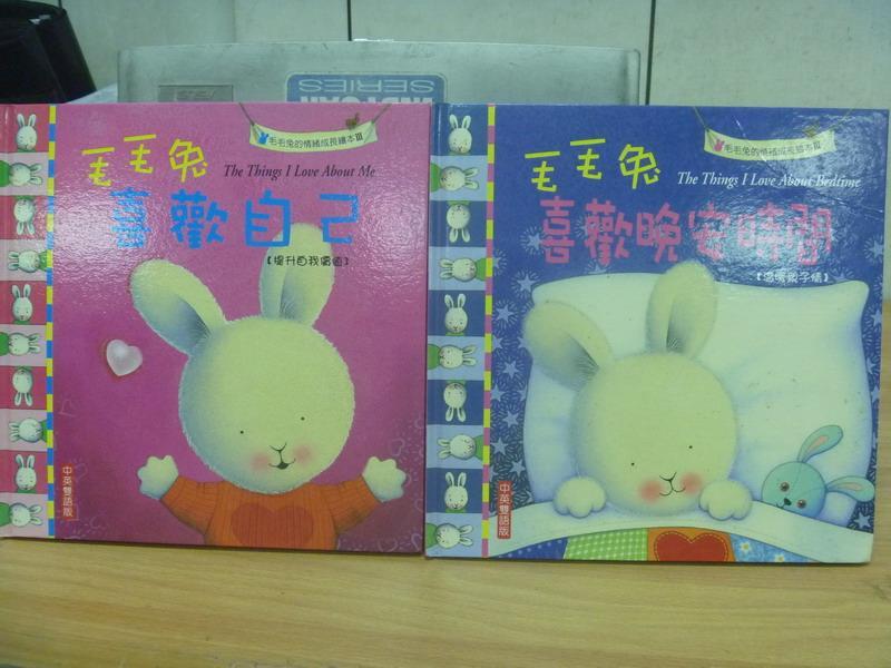 ~書寶 書T6/兒童文學_YJD~毛毛兔喜歡自己_毛毛兔喜歡晚安時間_共2本合售