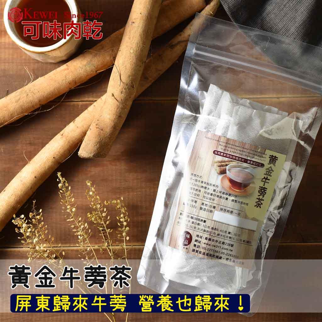 黃金牛蒡茶(100g)/養生茶系列/玄米/黑豆/牛蒡【可味肉鬆肉乾】