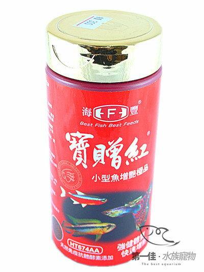 [第一佳水族寵物] 台灣海豐Alife 寶贈紅系列.小型魚增艷極品飼料[160g]