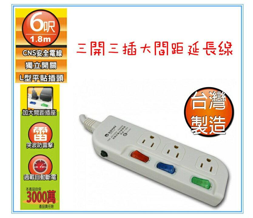 延長線 KINYO-三開三插大間距延長線-6呎 獨立開關/插座/插頭/手機/充電/平板/電視/風扇/電腦