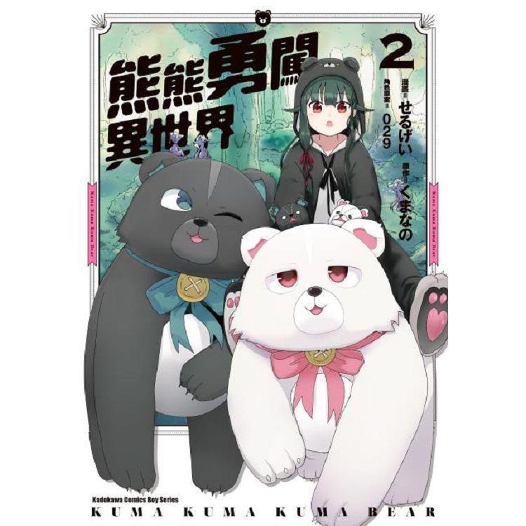 熊熊勇闖異世界(2) | 拾書所