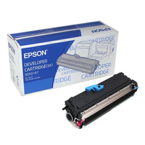 EPSON S050167 原廠黑色原廠碳粉匣 - 限時優惠好康折扣
