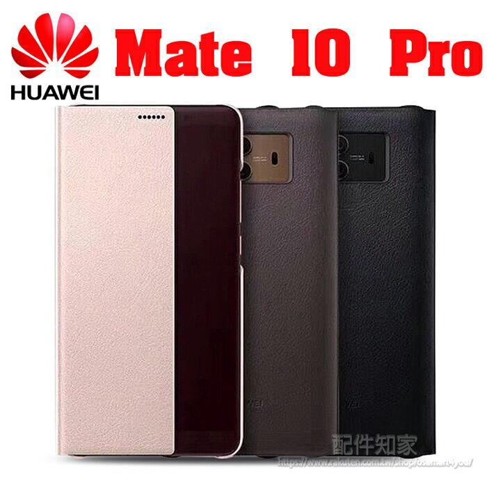 【智能視窗】華為 HUAWEI Mate 10 Pro BLA-L29 6吋 原廠視窗皮套/側掀背硬殼保護套/吊卡盒裝-ZX