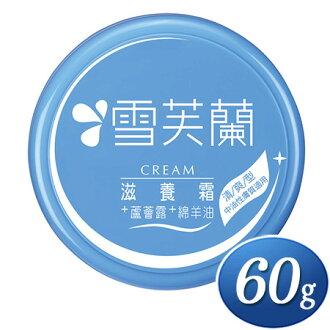 雪芙蘭滋養霜60g(清爽型)【德芳保健藥妝】