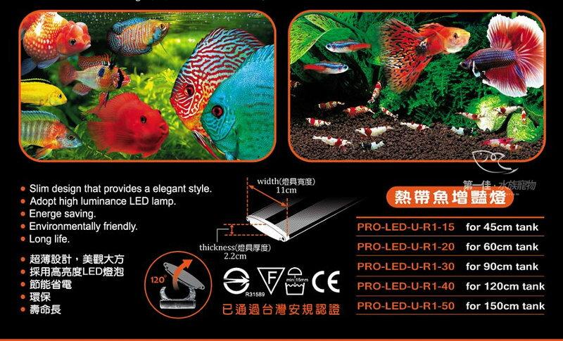 [第一佳 水族寵物] 台灣雅柏UP [1.5尺 紅白燈 熱帶魚增艷] U系列 LED超薄跨燈 (45cm) 免運
