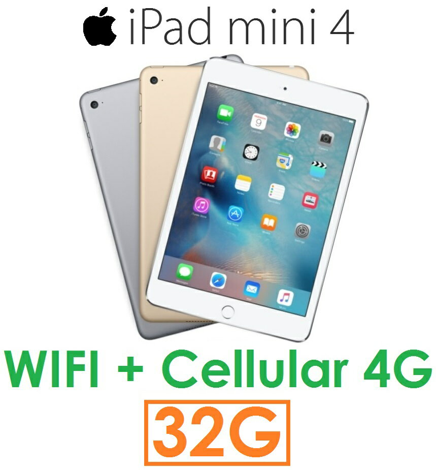 【預訂+現貨】蘋果 Apple iPad mini4 平板 32G(WIFI + Cellular 版)4G LTE mini 4