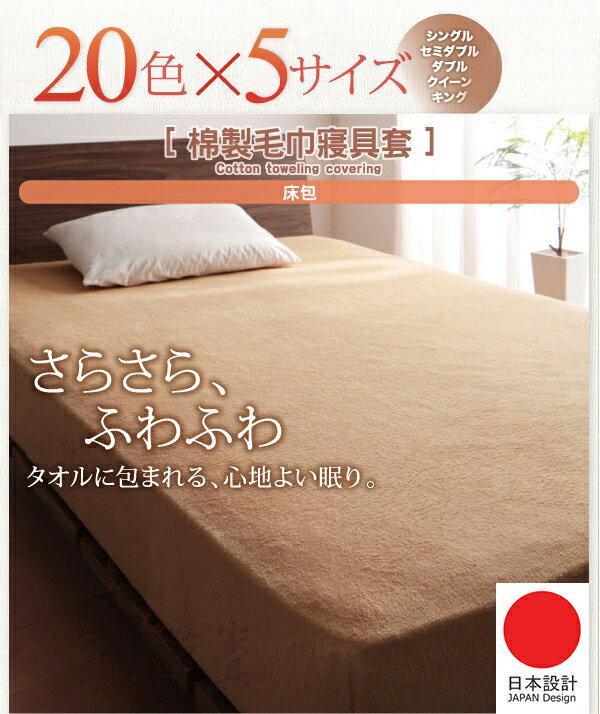 【大漢家具】四季皆可用的棉製毛巾3.3尺床包 ◆ 20色可選 ◆