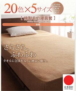 大漢家具:【大漢家具】四季皆可用的棉製毛巾3.3尺床包◆20色可選◆