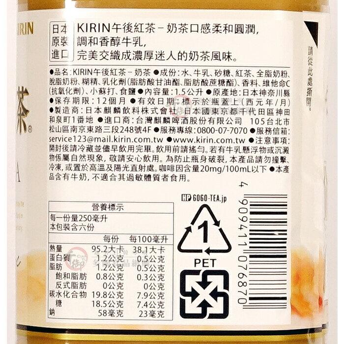 日本KIRIN午後の紅茶1500ml 奶茶 飲料[JP031923]千御國際
