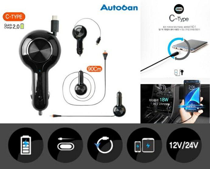 權世界@汽車用品 Autoban 2A Type-C 伸縮捲線式90cm 點煙器車用智慧型手機充電器 AW-Z83