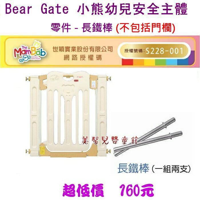 *美馨兒* Bear Gate 小熊幼兒安全主體門欄零件 - 長鐵棒(不包括主體門欄、延伸配件...需另購)~店面經營