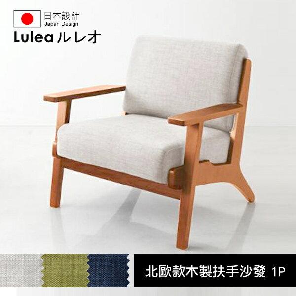 【Lulea】ルレオ北歐款木製扶手沙發_1P