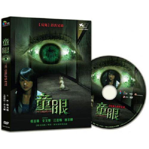 童眼DVD楊丞琳余文樂
