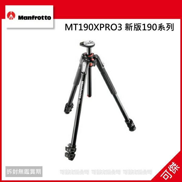 Manfrotto MT190XPRO3 新版190系列專業 鋁合金三節腳架 正成公司貨