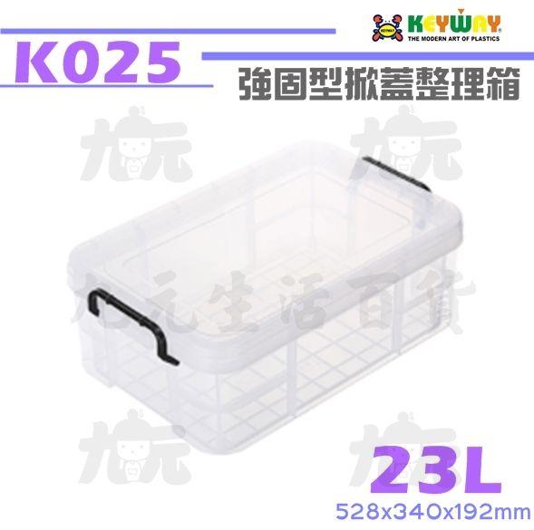 【九元生活百貨】聯府K025強固型掀蓋整理箱23L掀蓋收納箱