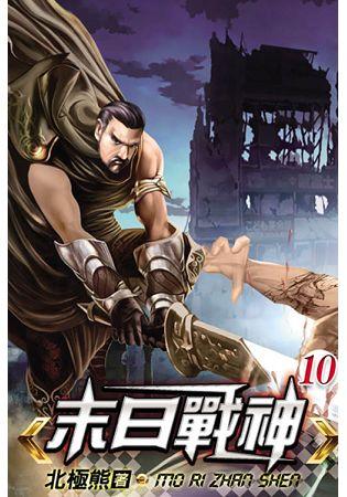 末日戰神10