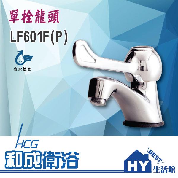 HCG 和成 LF601F(P) 單栓龍頭 面盆龍頭 洗手台水龍頭 -《HY生活館》水電材料專賣店