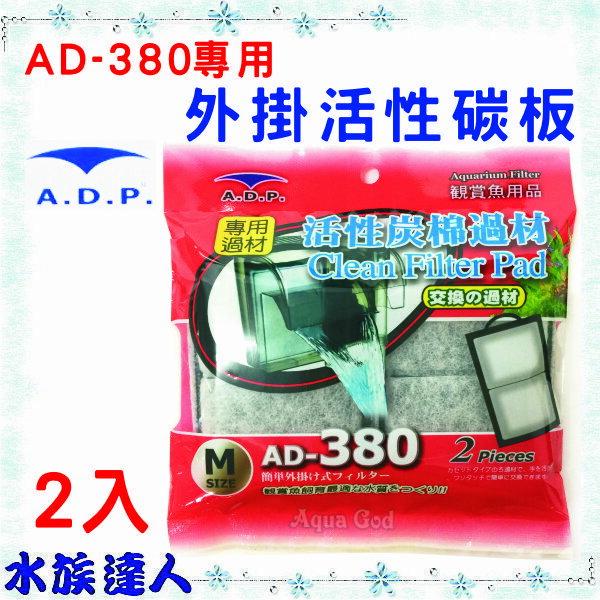 【水族達人】ADP《外掛活性碳過濾棉.2片入.AD380專用》AD-380台灣製造!過濾超讚!
