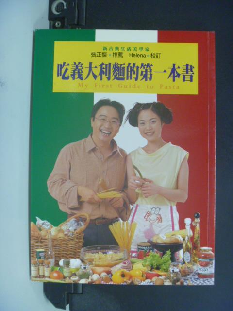 【書寶二手書T2/餐飲_GEK】吃義大利麵的第一本書_HELENA/校訂