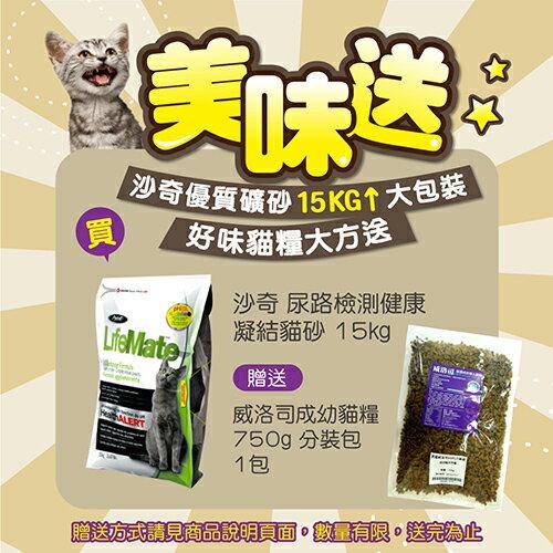 <br/><br/>  【美味送】美國原裝進口 沙奇 尿路檢測健康凝結貓砂-15kg-特價790元【送威洛司貓糧分裝包,免運費】(Z10610016)<br/><br/>