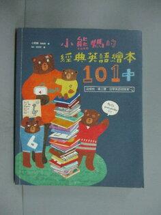 【書寶二手書T1/親子_ZBV】小熊媽的經典英語繪本101+_小熊媽(張美蘭)