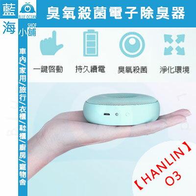 ★HANLIN-O3★臭氧殺菌防霉電子除臭器(除臭除異味防霉消毒車用空氣清淨機淨化器)