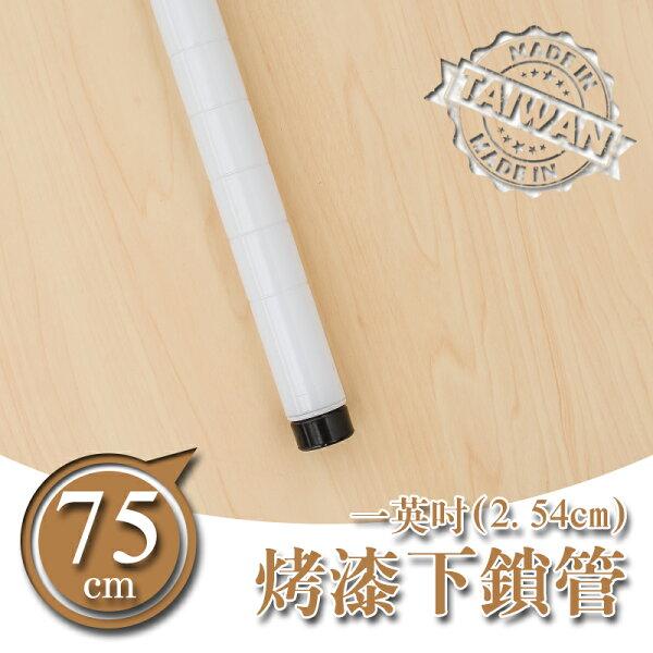 【dayneeds】【配件類】75公分一吋烤漆白下鎖管鐵管鐵架配件