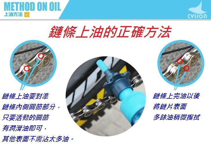 《意生》賽領CYLION傳動系統潤滑油 軸承導輪內線鍊條鏈條潤滑油 自行車REACH FINISH LINE終點線 腳踏車AIKTON EXUSTAR SHIMANO可參考 3