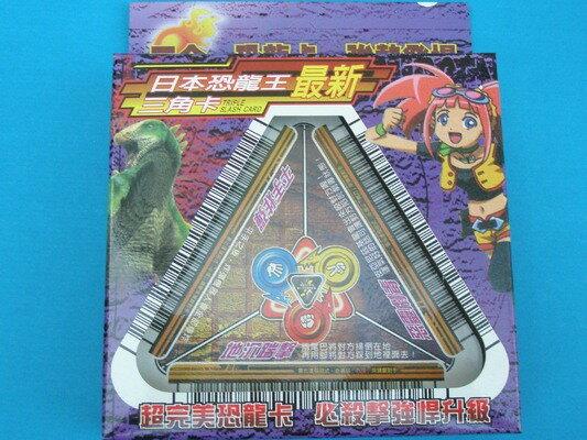 恐龍卡片.條碼刷卡(中盒三角卡)/一盒入{促30}