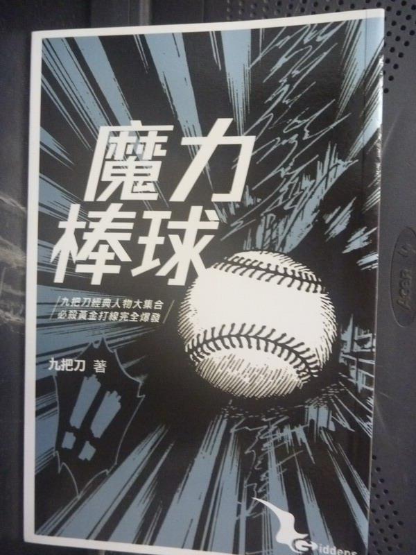 ~書寶 書T3/一般小說_LDP~魔力棒球_九把刀
