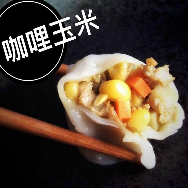 【午更餃子】純手工-咖哩玉米水餃↘↘濃濃咖哩香水餃,採用非基改玉米,也吃的到馬鈴薯顆粒哦!↙↙ 1包25顆