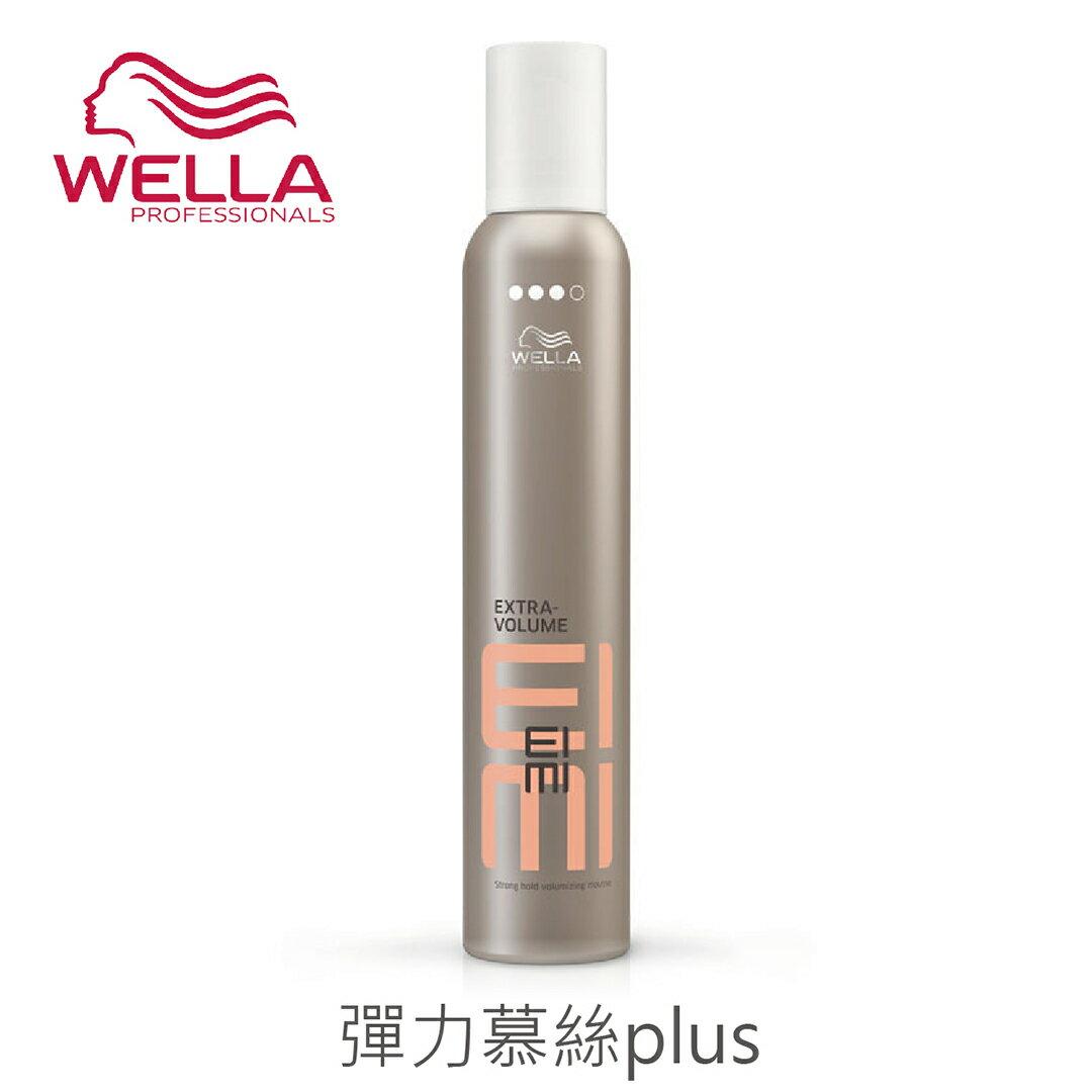 WELLA威娜 EIMI艾迷造型系列 彈力慕絲plus(彈力塑型慕絲)300ml / 500ml
