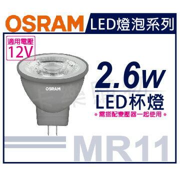 卡樂購物網:OSRAM歐司朗LED2.6W2700K黃光12V36度GU4MR11杯燈_OS520038