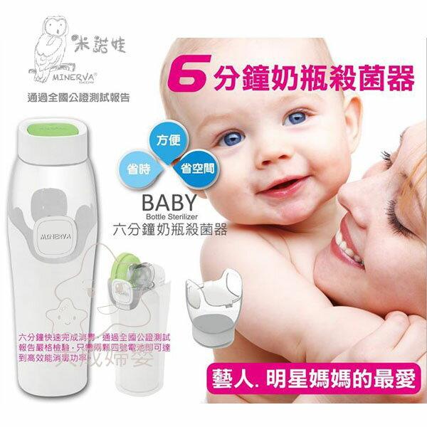 【大成婦嬰】MINERVA 米諾娃 六分鐘奶瓶殺菌器 殺菌 清潔 消毒 6分鐘 (原AcoMo) 3