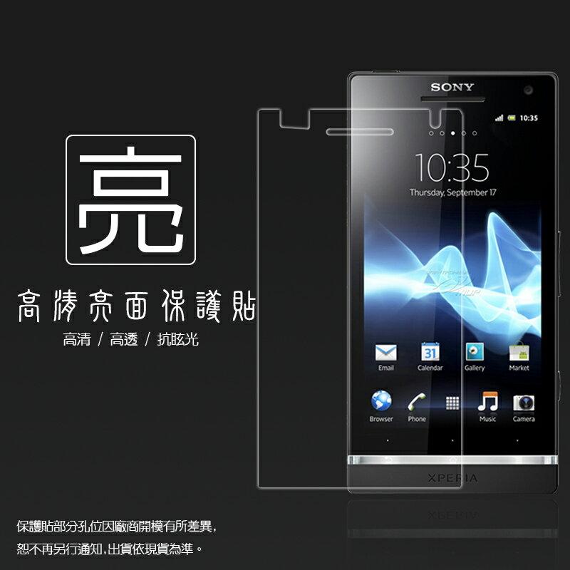 亮面螢幕保護貼 Sony Xperia S LT26i 保護貼