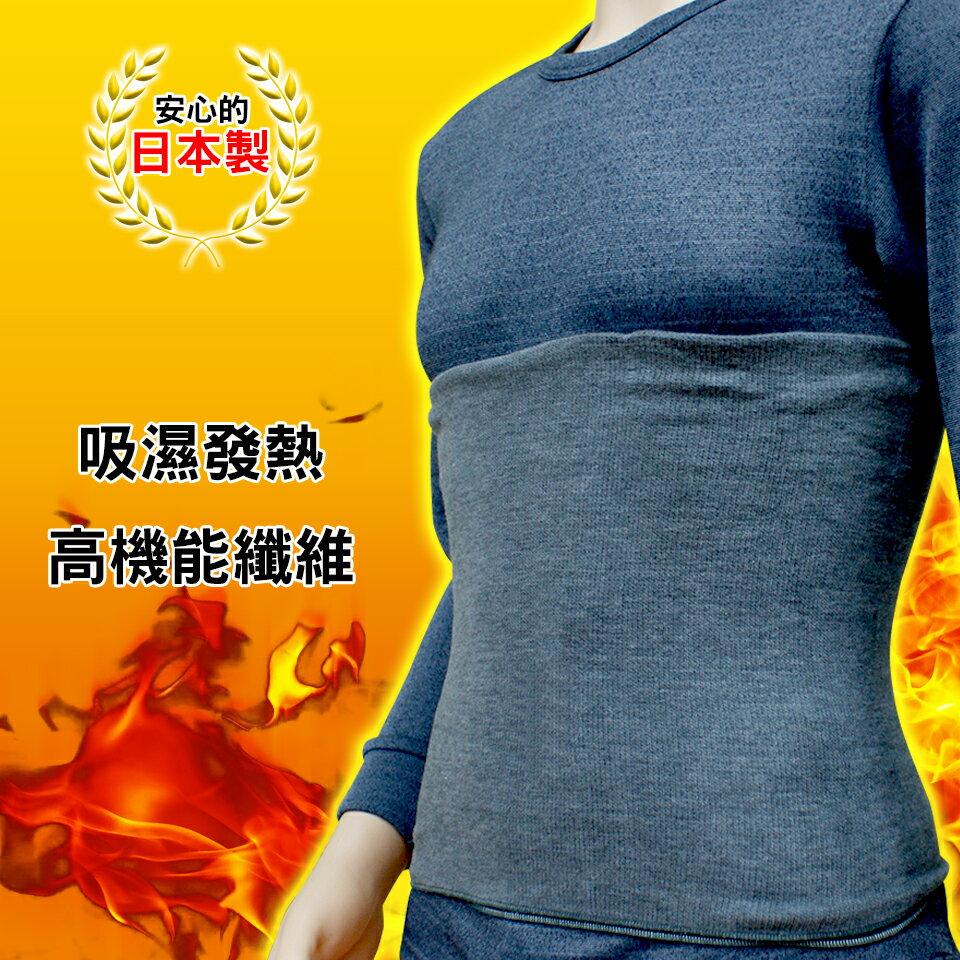 Healthya 男性 溫泉 吸濕發熱 雙層 肚圍 DA2011 0