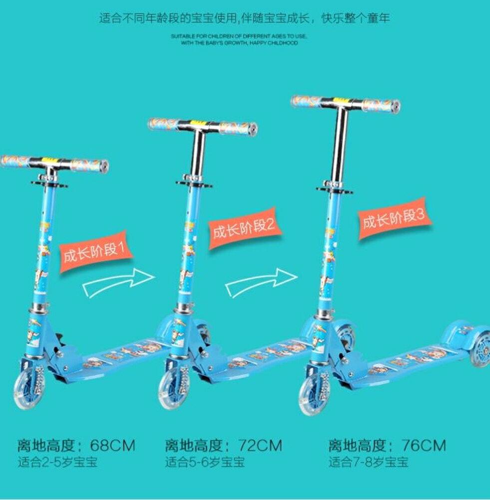 滑板車 寶寶滑板車兒童滑滑車三輪閃光踏板車3輪可摺疊升降JD BBJH