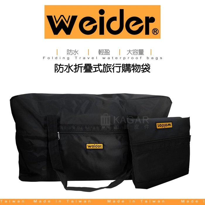 【加賀皮件】Weider 輕巧 防潑水 可折疊式 易收納 購物袋 收納袋 旅行袋 運動袋 (小款) WD630