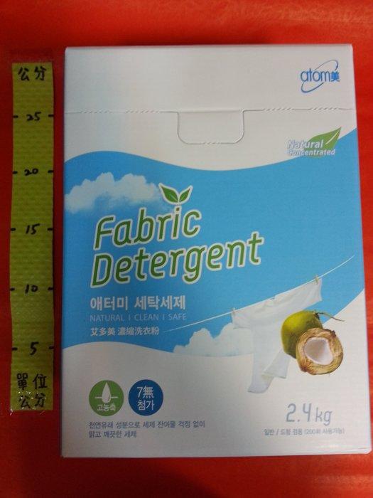 艾多美 濃縮洗衣粉 2.4kg#atom美