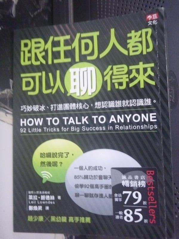 【書寶二手書T8/溝通_JMV】跟任何人都可以聊得來_萊拉朗德絲