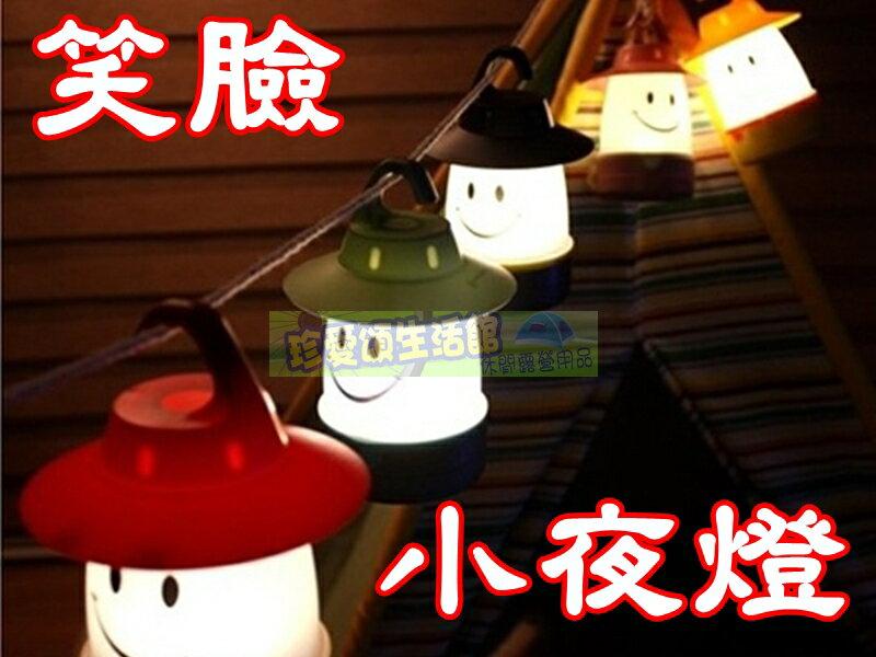 【珍愛頌】A201 笑臉燈(白光) 氣氛燈 LED 微笑燈 小夜燈 小掛燈 露營燈 野營燈 帳篷燈 搭配彩虹掛繩 野餐