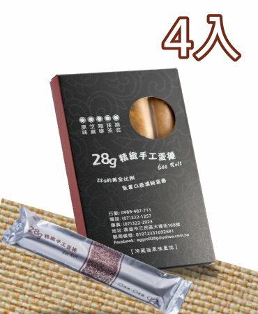 【28g精緻手工蛋捲】4入蛋捲禮盒 蛋奶素